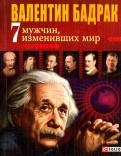 7 мужчин, изменивших мир. Опыт выдающихся личностей нашей цивилизации