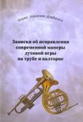 Записки об исправ. современной манеры духовой игры на трубе. Часть 1