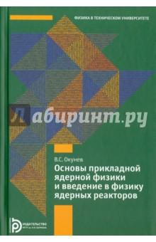 цена на Основы прикладной ядерной физики и введение в физику ядерных реакторов