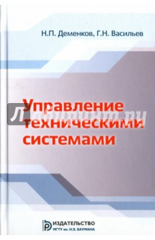 Управление техническими системами машины и оборудование машиностроительных предприятий