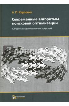 Современные алгоритмы оптимизации. Учебное пособие информатика учебное пособие