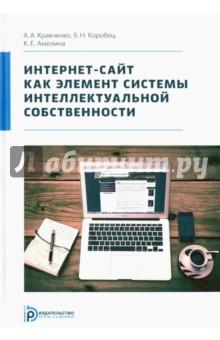 Интернет-сайт как элемент системы интеллектуальной собственности интернет