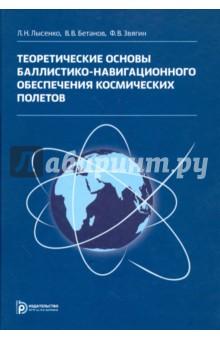 цены Теоретические основы баллистико-навигационного обеспечения космических полетов