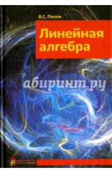 Линейная алгебра в р ахметгалиева математика линейная алгебра