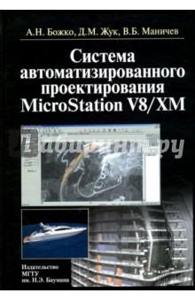 Системы автоматизированного проектирования MicroStation V8/XM самоучитель компьютерной графики и звука