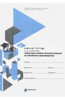 Практика учебно-технологическая по литейному производству. Рабочая тетрадь оборудование литейных цехов