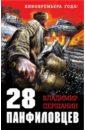Першанин Владимир Николаевич 28 панфиловцев. Велика Россия, а отступать некуда - позади Москва! першанин в 28 панфиловцев отступать некуда