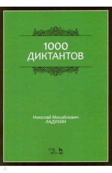 1000 диктантов. Учебное пособие сборник музыкальных сказок морозко