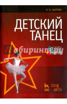 Детский танец (+DVD) красавица и чудовище dvd книга