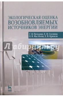 электротехника учебное пособие Экологическая оценка возобновляемых источников энергии. Учебное пособие