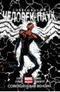 Обложка Совершенный Человек-Паук. Том 5. Совершенный Веном