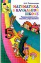 Тихомирова Лариса Федоровна Математика в начальной школе: Развивающие игры, задания, упражнения
