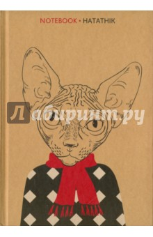 Записная книжка Сфинкс, А5 (00866) записная книжка а6 10 14см 46л клетка anan the lonely wolf картонная обложка на сшивке