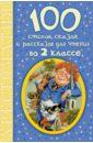 100 стихов, сказок и рассказов для чтения во 2 классе, Барто Агния Львовна,Бажов Павел Петрович,Антонова И. А.