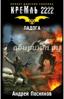 Кремль 2222. Ладога книги издательство аст кремль 2222 ладога
