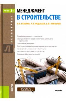 Менеджмент в строительстве. Учебник мескон м х основы менеджмента 3 е издание