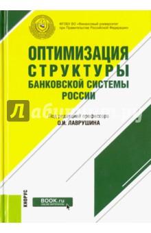 Оптимизация структуры банковской системы России цена