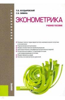 Эконометрика. Учебное пособие фондовый рынок учебное пособие для вузов экономического профиля