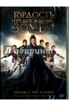 Zakazat.ru: Гордость и предубеждение и зомби (DVD). Стирс Берр