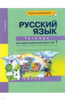 Русский язык. 4 класс. Тетрадь для самостоятельной работы № 1