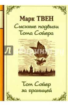 Сыскные подвиги Тома Сойера. Том Сойер за границей аудиокниги иддк аудиокнига твен марк городок на миссисипи приключение тома сойера