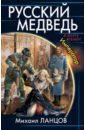 Русский Медведь. Император, Ланцов Михаил Алексеевич