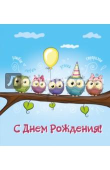 С днем рождения! с днем рождения выпуск 2 день рождения сборник мультфильмов