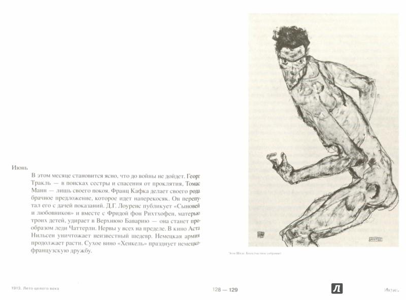 Иллюстрация 1 из 32 для 1913. Лето целого века - Флориан Иллиес | Лабиринт - книги. Источник: Лабиринт