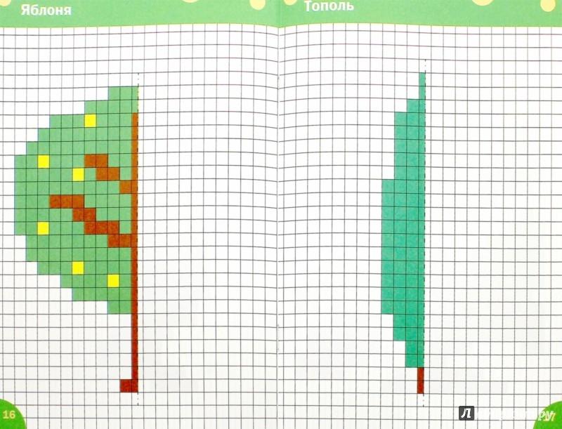 Иллюстрация 1 из 15 для Конструирование по клеточкам. Животные и растения. Тетрадь для занятий с детьми 5-6 лет. ФГОС - Вениамин Мёдов   Лабиринт - книги. Источник: Лабиринт