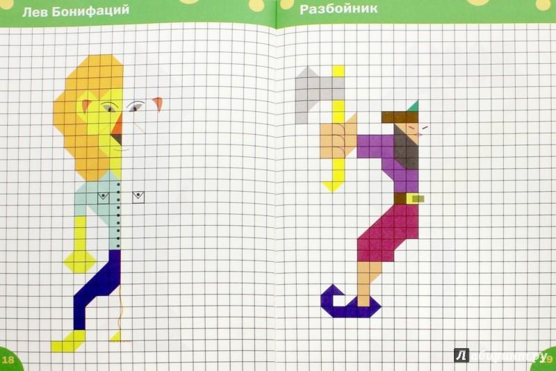 Иллюстрация 1 из 3 для Конструирование по клеточкам. В мире сказок. Тетрадь для занятий с детьми 6-7 лет. ФГОС - Вениамин Мёдов | Лабиринт - книги. Источник: Лабиринт