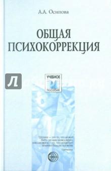 Общая психокоррекция: Учебное пособие для студентов вузов