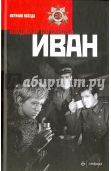 Иван купить билет на автобус из владимира в иваново нужен паспорт