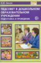 Педагогический совет в ДОУ: Подготовка и проведение, Белая Ксения Юрьевна