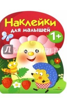 Грибочек. Выпуск 6 массаж для детей от 1 до 3 лет
