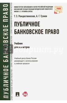 Публичное банковской право. Учебник для магистров цена и фото