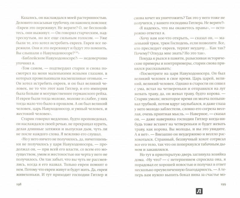 Иллюстрация 1 из 22 для История одного немца. Частный человек против тысячелетнего рейха - Себастьян Хафнер   Лабиринт - книги. Источник: Лабиринт