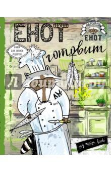 Енот готовит барракуду. Книга для записи рецептов отсутствует книга для записи рецептов