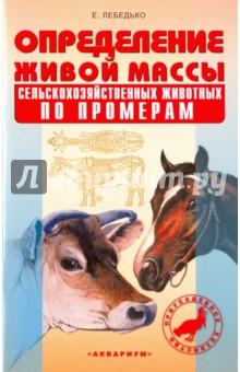 Определение живой массы сельскохозяйственных животных по промерам