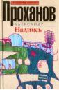 Надпись, Проханов Александр Андреевич