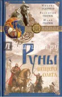Руны Вещего Олега рюрик полет сокола