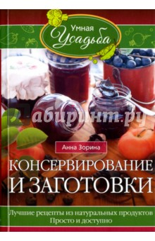 Консервирование и заготовки. Лучшие рецепты из натуральных продуктов. Просто и доступно готовим просто и вкусно лучшие рецепты 20 брошюр