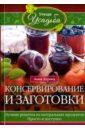 Зорина Анна Консервирование и заготовки. Лучшие рецепты из натуральных продуктов. Просто доступно