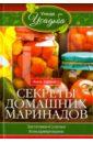 Секреты домашних маринадов. Заготовки, соленья, консервирование