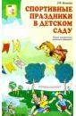 Спортивные праздники в детском саду: Пособие для работников дошкольных учреждений, Аксенова Зинаида