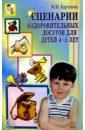 Картушина Марина Юрьевна Сценарии оздоровительных досугов для детей 4-5 лет