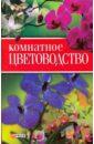 Комнатное цветоводство, Таболкин Дмитрий Владимирович,Пернатьев Юрий Сергеевич,Васильева Елена Константиновна