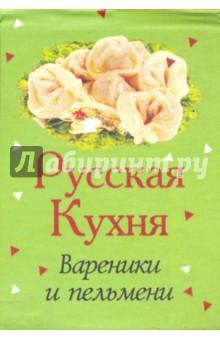 Русская кухня. Вареники и пельмени л а лагутина с в лагутина пельмени и вареники