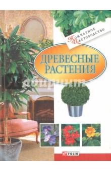 Древесные растения спайс в челябинске адрес