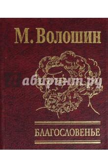 Волошин Максимилиан Александрович » Благословенье