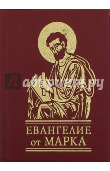 Евангелие от Марка новый завет в изложении для детей четвероевангелие